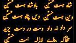 Nusrat Fateh Ali Khan ya hussain ya hussain part 1