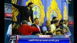 تعليق ناري من احمد الشريف على رحيل شادي محمد من قناة الاهلي ويهاجم الخطيب
