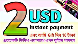 Exchange OFFER 2$ Instant Receive এবং 10 টাকা  রিচার্জ কুইজ থাকছে  ভিডিওতে 20 ঘন্টা পার পাবেন Gift