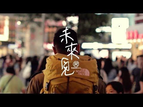 RubberBand - 未來見 MV