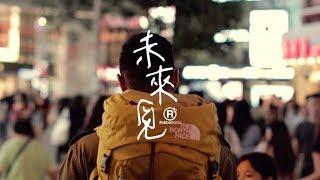 Download lagu RubberBand - 未來見 MV