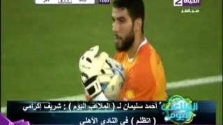 فيديو .. أحمد سليمان: هذان هما أفضل حارسين في مصر .. وإكرامي إتظلم في الأهلي ·