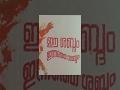 Ee Sabdam Innathe Sabdam Full Malayalam Movie
