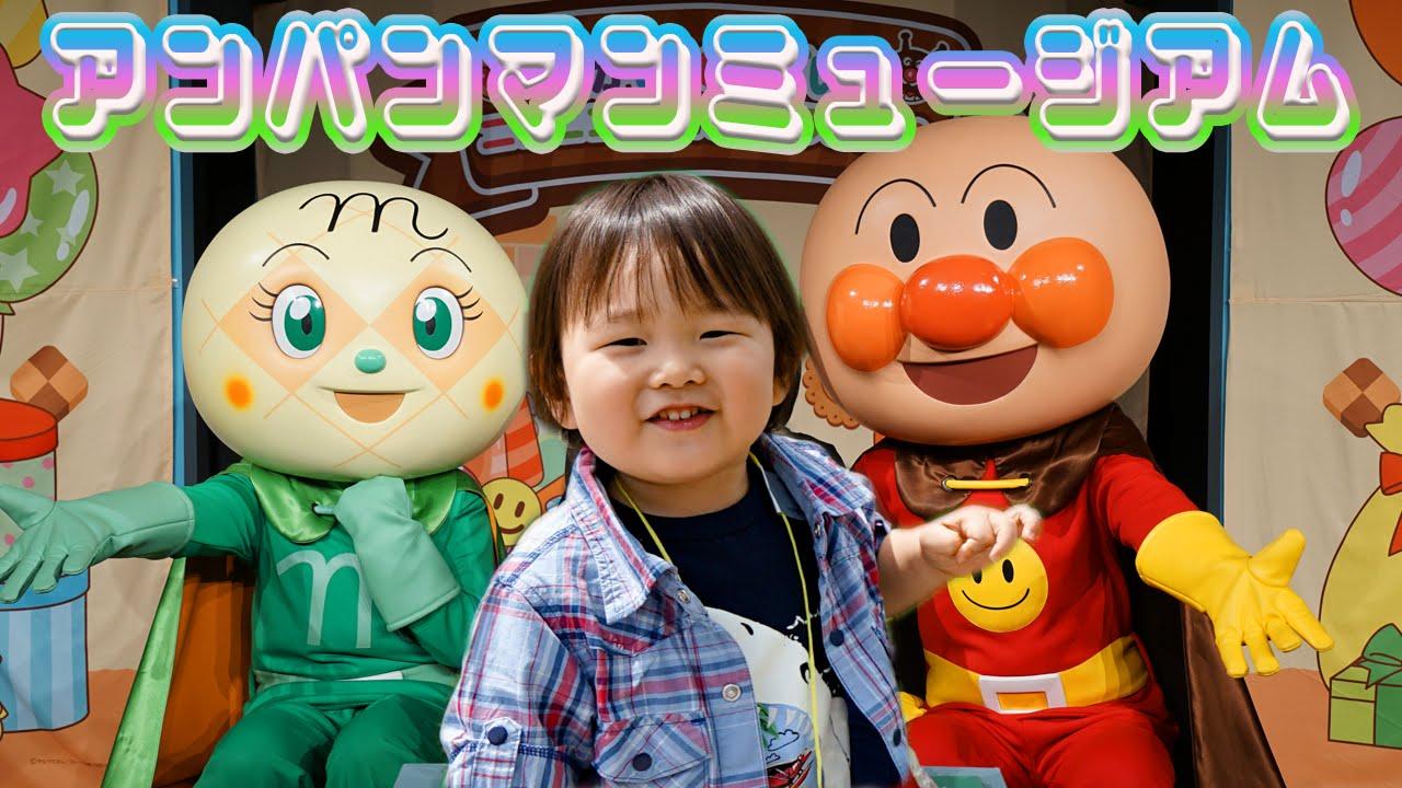 きいちゃん2歳 誕生日おでかけ 横浜アンパンマンミュージアムに行っ