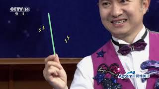 [智慧树]我爱变魔术:神奇的手|CCTV少儿