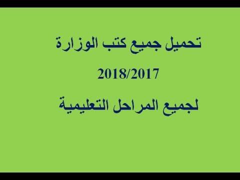 تحميل منهج الصف الاول الابتدائي 2019