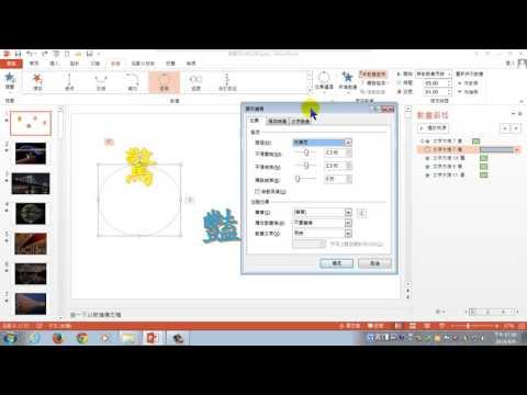 胡祝銘老師電腦教學-powerpoint變更路徑動畫特效持續重複設定 - YouTube