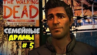 The Walking Dead: A New Frontier (Ер 3) прохождение # 5 (Семейные драмы)