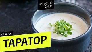 ТАРАТОР #41 ORIGINAL (или всякий суп - это салат) рецепт Ильи Лазерсона