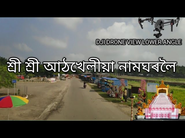 Sri Athkhelia Namghar 2018(???? ???? ???????? ?????),Golaghat???????? Temple in Assam Ancient????????