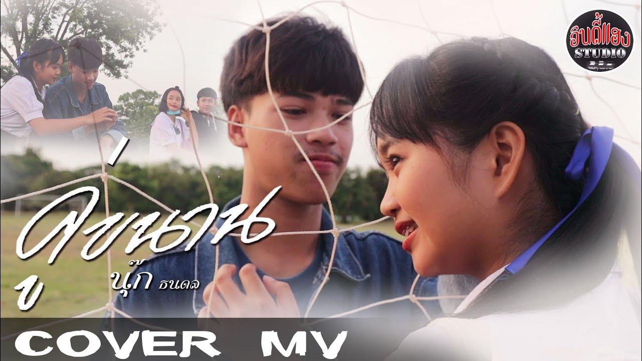 คู่ขนาน - นุ๊ก ธนดล【COVER MV】ทีมอินดี้แฮง