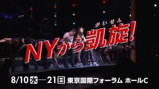 東京・大阪のチケットは公式HPから! http://www.chicago2016.jp (会員...