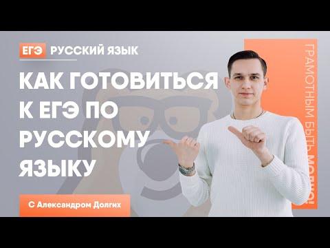 Как готовиться к ЕГЭ по русскому языку | Русский язык ЕГЭ 2020 | УМСКУЛ