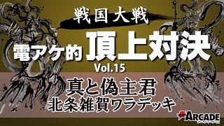 電アケ的頂上対決Vol.15【真と偽主君】