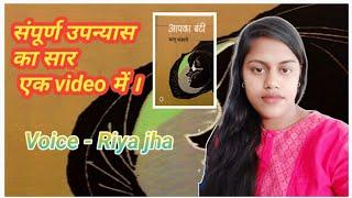 आपका बंटी, मन्नू भंडारी उपन्यास का पूरा सार| All  questions cover ,voice- Riya jha