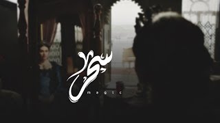 "Ammar Hosny "" عازف "" - magic | سحر FT : Sally Soliman"