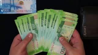 АСМР Мой кошелек 3 [Банкноты 2000 рублей и 200 рублей] [ASMRlive]