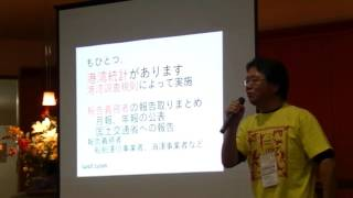 jus研究会大阪大会「Symfony2で港湾管理者の業務システムを作った話」