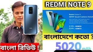 Redmi Note 9 Bangla Review | Redmi Note 9 Price in Bangladesh & India | কোন দরকার ছিল ?