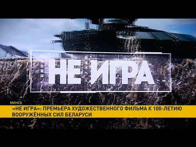 «Не игра»: премьера художественного фильма к 100-летию Вооружённых Сил Беларуси