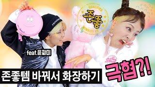 존좋템 바꿔서 화장하기! 극과극 취향 교환 feat.윤쨔미 | SSIN
