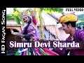 Download 'Simru Devi Sharda' - Rajasthani Fagan Song 2015   HD  Song   Fagun Ra Gun Gava   New Holi Song MP3 song and Music Video