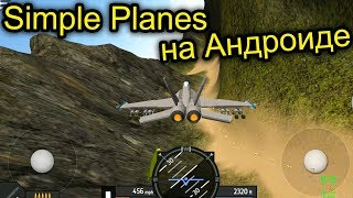 Simple Planes на Андроид