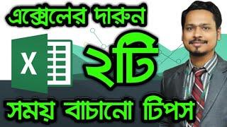 MS Excel New 2 Tips And Tricks In Bangla | এমএস এক্সেল বাংলা টিউোটরিয়াল ২০১৯