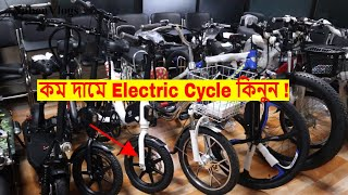 Electric Cycle Price In Dhaka BD 2019 🔥 Best Place To Buy Electric Cycle 😱 Cheap Price!!