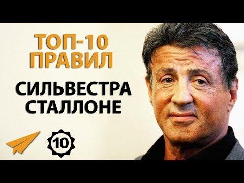 Прими Одно Верное Решение - Сильвестр Сталлоне - Правила Успеха