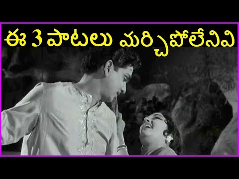 Evergreen Telugu Hit Video Songs | Mooga Nomu Telugu Movie | ANR |Jamuna