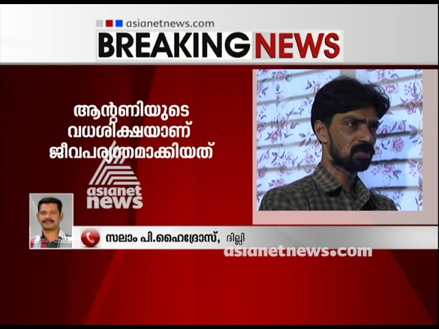Aluva Murder: SC commutes death sentence of Antony to life imprisonment