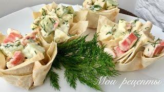 Праздничный Салат В Лаваше с Крабовыми Палочками! Это очень красиво и вкусно!