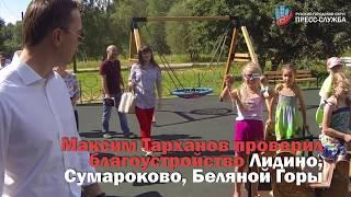 #Инспекция #Ивановское