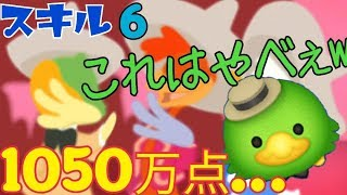 【ツムツム】ホセ スキル6  1050万点…  ホセ… ほせ…ほ…Android【tsumtsum】 thumbnail