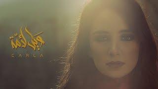 Waylon - Carla Chamoun ويلٌ لأمّة - كارلا شمعون