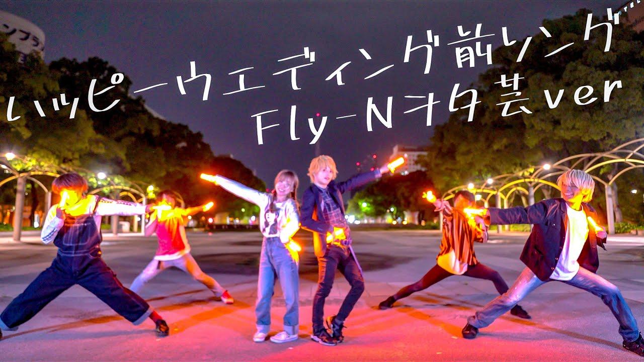 【ヲタ芸】ハッピーウェディング前ソング(Fly-N×いかちゅんver)-ヤバイTシャツ屋さん-【4K】