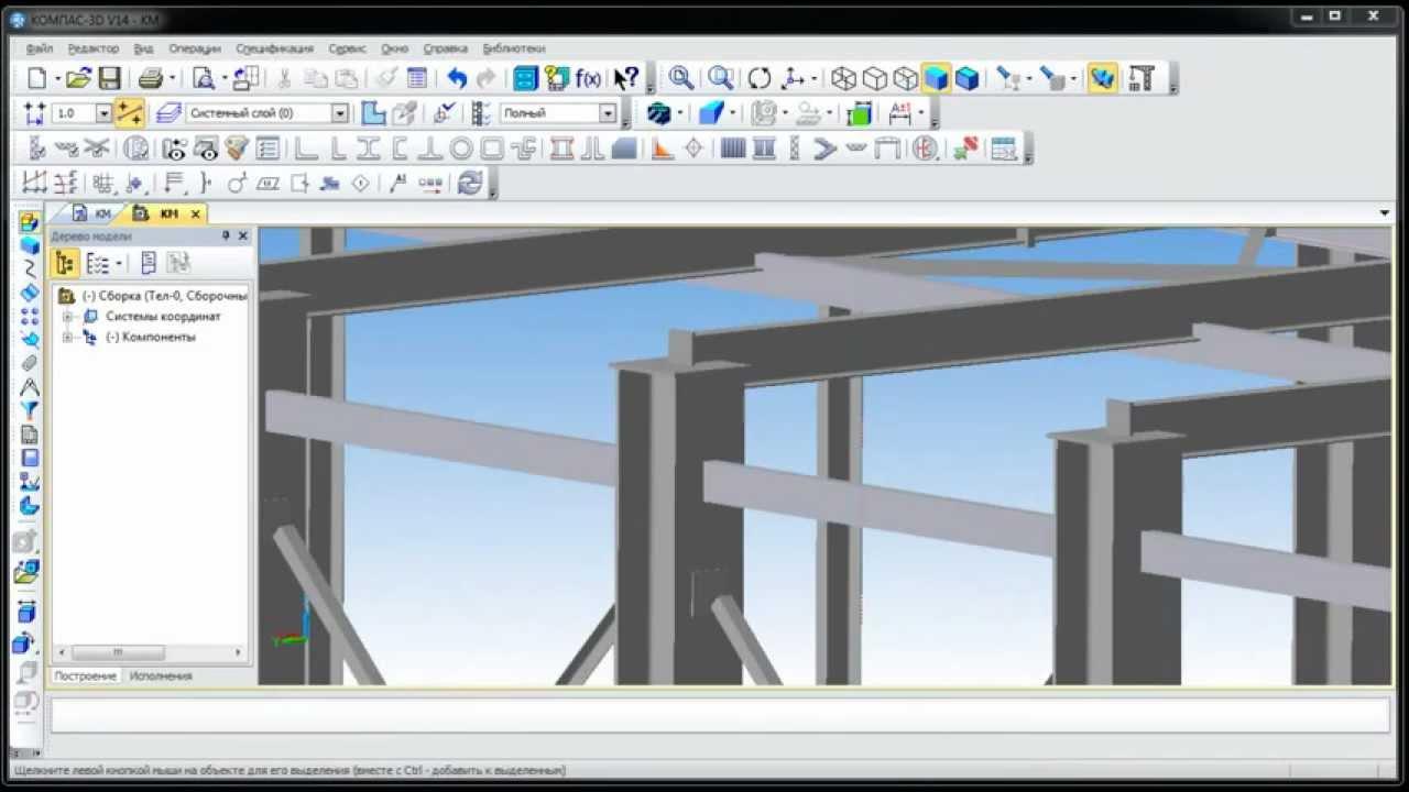 Скачать программу для проектирования металлоконструкций бесплатно