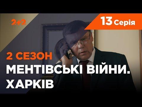 Ментівські війни. Харків 2. Останній бій. 13 серія