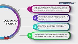 Информация о введении 81 дополнительной квоты для обучения в школах Ташкента