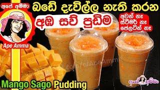 Healthy Sago Pudding By Apé Amma