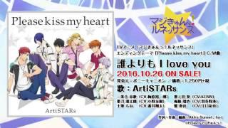 【マジきゅんっ!ルネッサンス】誰よりもI love you/ArtiSTARs(「Please kiss my heart」C/W)試聴動画