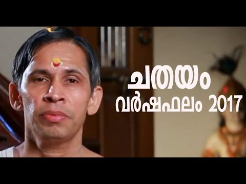 Chathayam I Varshaphalam 2017 I Kanippayyur Narayanan Namboodiripad