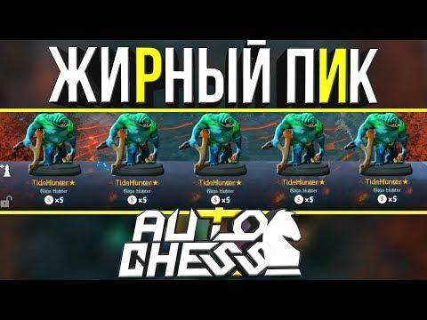 видео: dota 2 auto chess - СТАКАЕМ СРАЗУ 4 БАФФА И БЕРЕМ ТОП 1! ИМБА ТАКТИКА