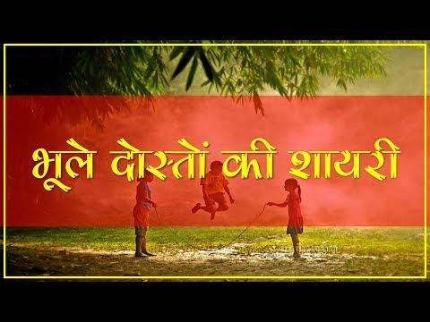 दोस्ती शायरी | Dosti Shayari | Friends Shayari | Best Friendship Shayari | हिन्दी शायरी | Shayari