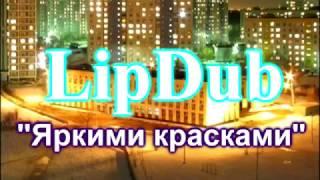 LipDub ГБОУ Школа №979 ''Яркими красками''