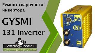 Сварочный инвертор Gysmi 131 и ремонт модуля IMS   Зона-Сварки.РФ ремонт сварочных аппаратов