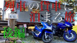 【モトブログ】#6 列車の貨車に泊まる旅 後編【バイク女子】