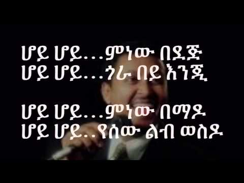 Neway Debebe yetekimit abeba - Lyrics
