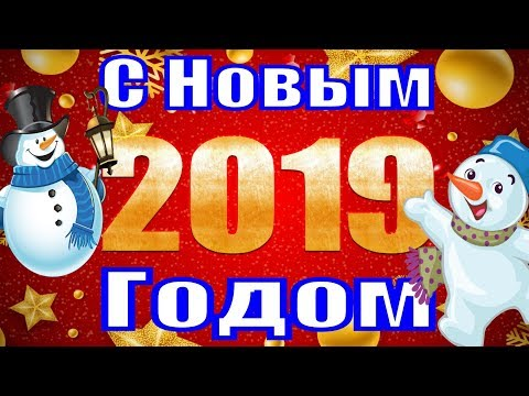 С Новым Годом 2019 поздравление прикольные поздравления на Новый год - Лучшие видео поздравления [в HD качестве]